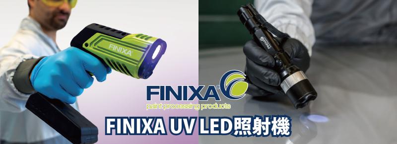 FINIXA UV照射機(UVL00&SCL00)