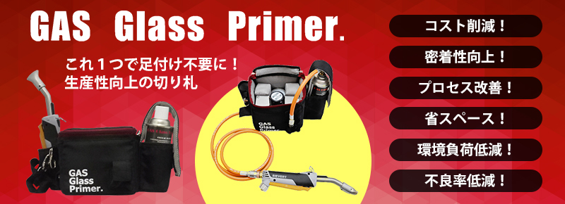 GAS Glass Primer.(密着改善装置)