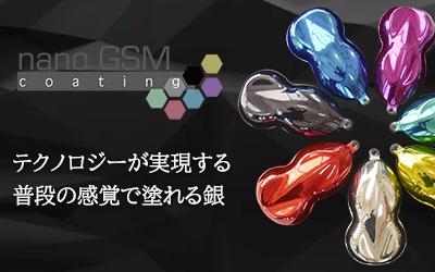 nano GSM coating(メッキ調塗料)