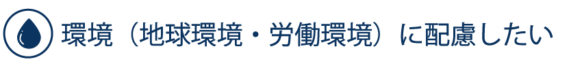 kadai_kankyo